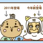 【漫画】浜松市ゆるキャラ家康くんと直虎ちゃんを比べてみたら