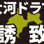 浜松市はどうやって大河ドラマを誘致したのか?